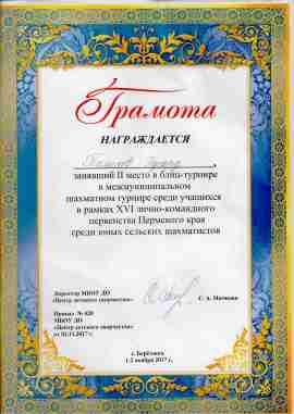 межмуниципального шахматного турнира в рамках XVII лично-командного первенства Пермского края